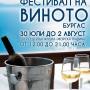 Poster Wine Fest